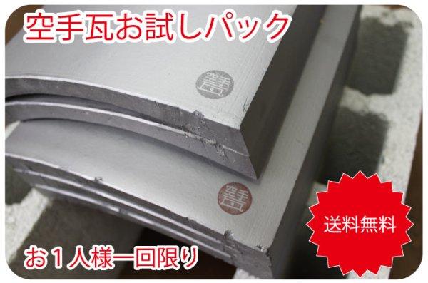 画像1: 空手瓦 お試しパック 送料無料 (1)