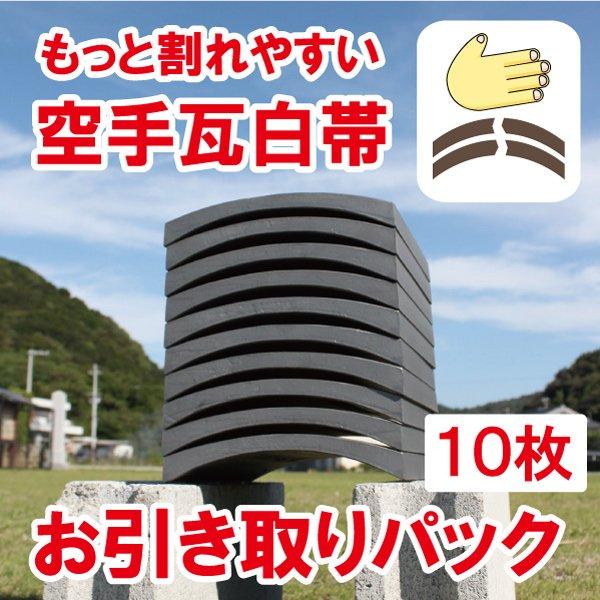 画像1: もっと割れやすい 空手瓦 白帯 お引き取りパック (1)