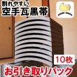 画像1: 割れやすい空手瓦(試割り瓦) 黒帯 お引き取りパック (1)