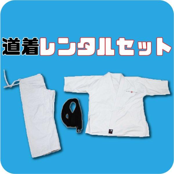 画像1: レンタル道着セット (1)