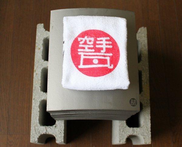 画像1: 割れやすい空手瓦(試割り瓦) 黒帯 タオルセット (1)
