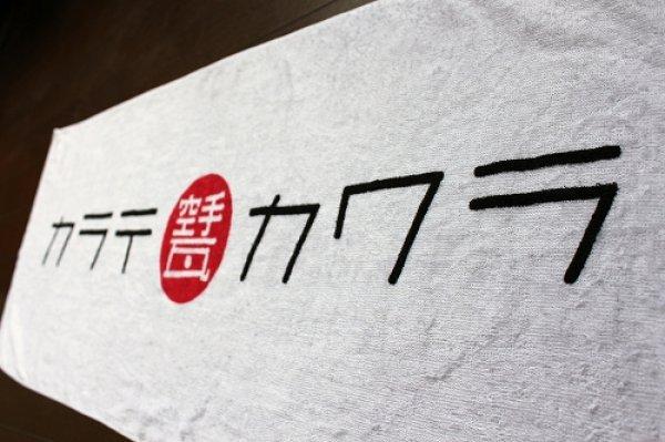 画像1: 空手瓦 オリジナルタオル (1)