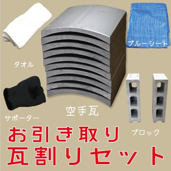 画像1: お引き取り 瓦割りセット (1)
